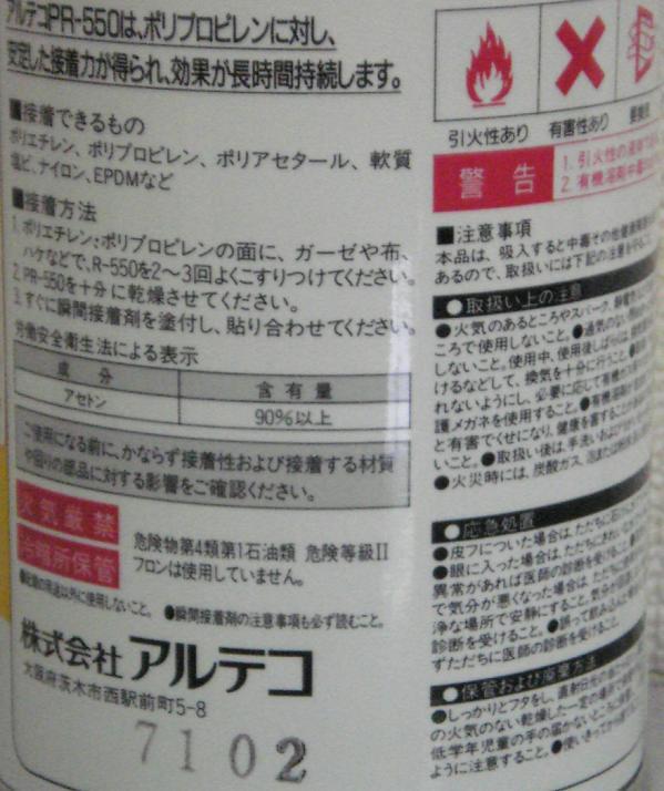 瞬間接着剤,PR-550,プライマー,接着前処理剤,難接着,前処理剤,ケミカル,アルテコ,ポリプロピレン,塩ビ,ポリエチレン,ポリアセタール,ナイロン,EPDM